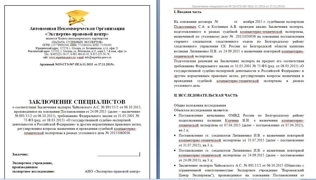 О соответствии Заключения эксперта Чайковского А.С. N 891/15/2 от 06.10.2015
