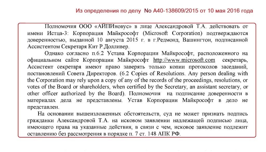 Лже-доверенность подтверждена Определением Арбитражного суда г.Москвы от 10.05.2016