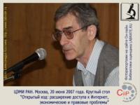 Круглый стол в ЦЭМИ РАН