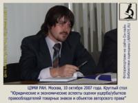 Александр Гурин, Некоммерческое партнерство Дистрибьюторов