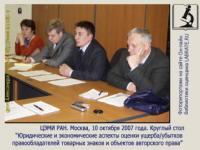 Круглый стол в ЦЭМИ РАН - 10 октября 2007 года