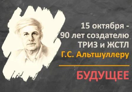 Альтшуллеру Г.С. - 90 лет