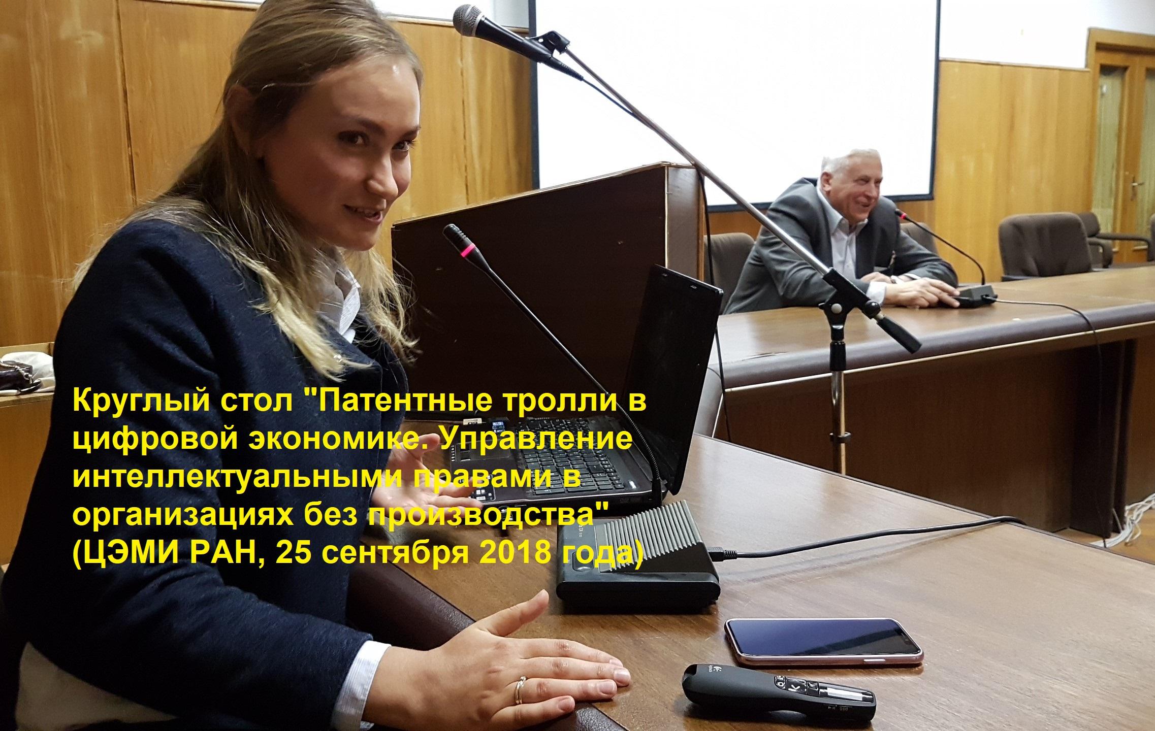Дарья Яцкина - патентный инженер из Ingram Micro Cloud