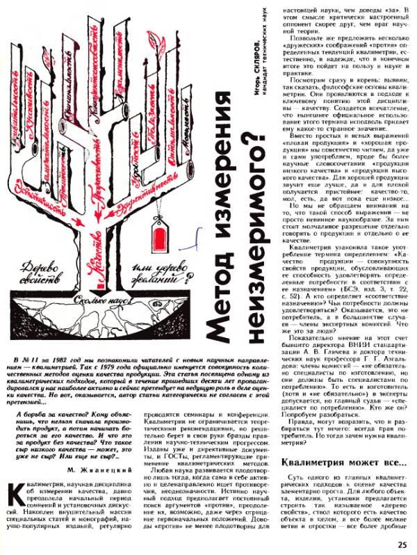 Техника молодежи, N9, 1989, стр.25-27