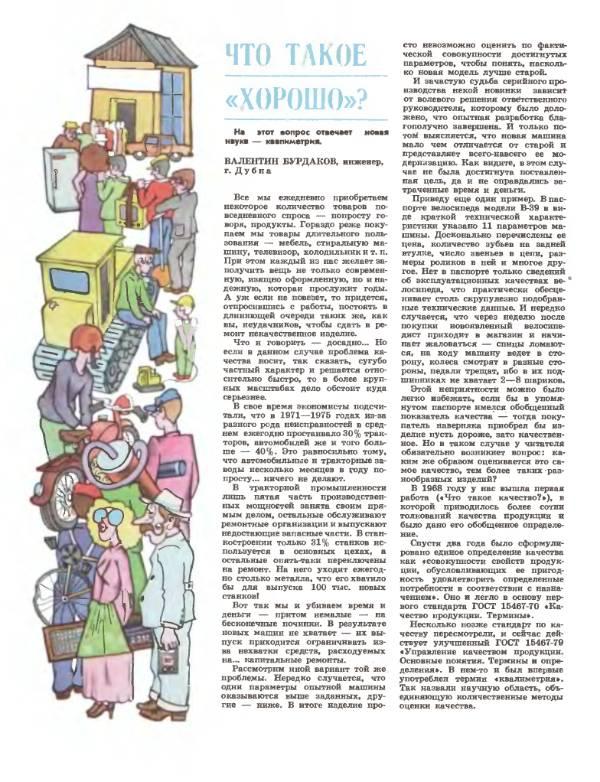 Техника молодежи, N11, 1982, стр.36-37
