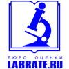 Бюро оценки LABRATE.RU