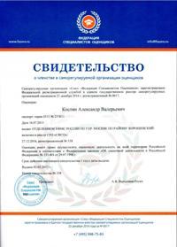 Свидетельство о членстве в СРО СФСО