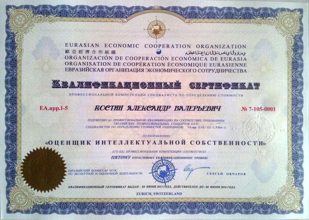 Квалификационный сертификат профессиональной компетенции оценщика  Квалификационный сертификат профессиональной компетенции специалиста Оценщик интеллектуальной собственности