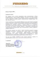 Рекомендательное письмо Ферреро Руссия