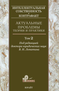 сборник научных трудов РНИИИС - КОНТРАФАКТ
