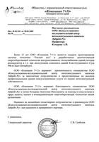 Рекомендательное письмо компании СЕМЬ ПЛЮС ОДИНАДЦАТЬ