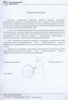 Рекомендательное письмо компании ОРГАНИЗАЦИЯ ВРЕМЕНИ